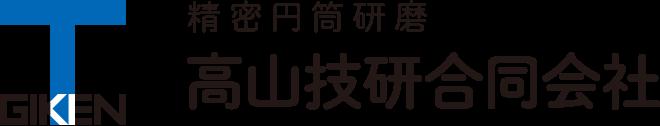 精密円筒研磨 高山技研合同会社