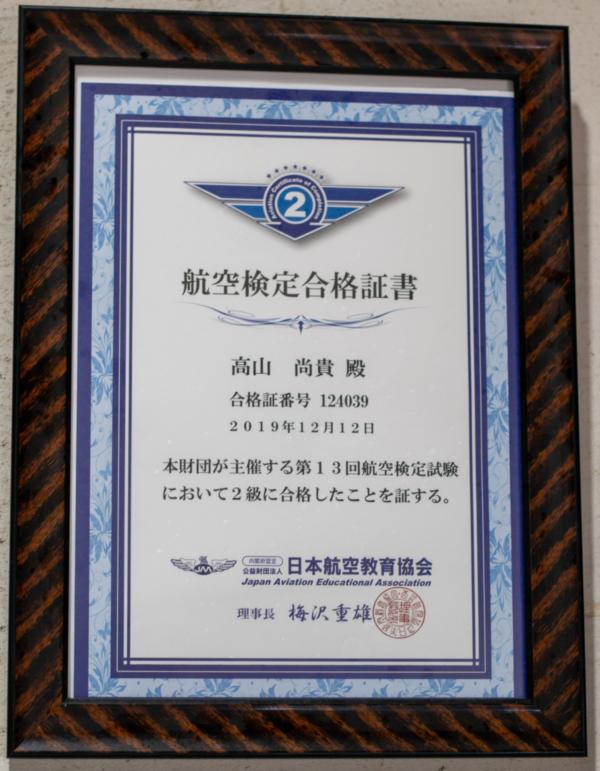 航空検定合格証書
